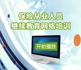 保險從業人員網絡教育