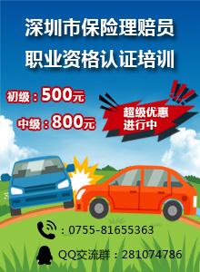 深圳市保险理赔员职业资格认证培训